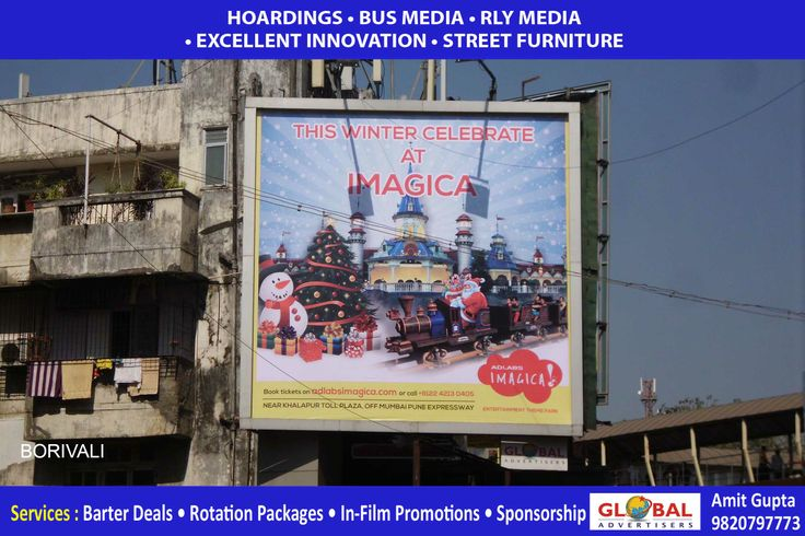 Outdoor Advertising - Adlabs Imagica in MumbaI, Must visit place , Do Gooooo Fun!