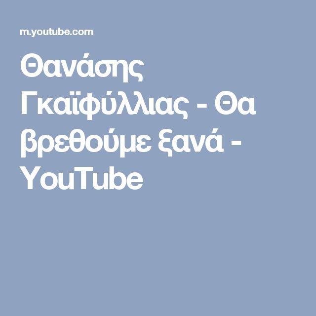 Θανάσης Γκαϊφύλλιας - Θα βρεθούμε ξανά - YouTube