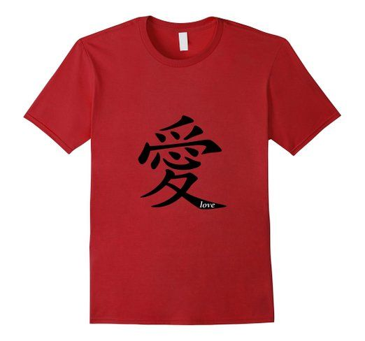 Men's Elexonic Custom Products: Love - Chinese Ai - T-Shirt 2XL Cranberry