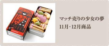 マッチ売りの少女の夢 11月・12月商品