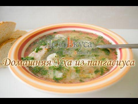 Домашняя уха из пангасиуса - Дело Вкуса - YouTube