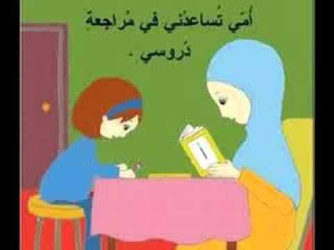 Increase the knowledge and memory of your kids through recently added Islamic educational games and give them an interactive resource that is useful for them.