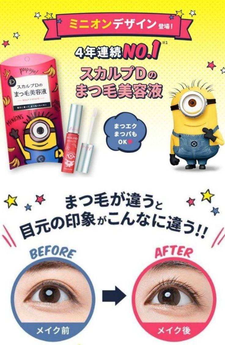 a4982c19112 ANGFA - Scalp D Beaute Pure Free Eyelash Serum (Minion Design)  (Transparent) #minion #eyelash #serum