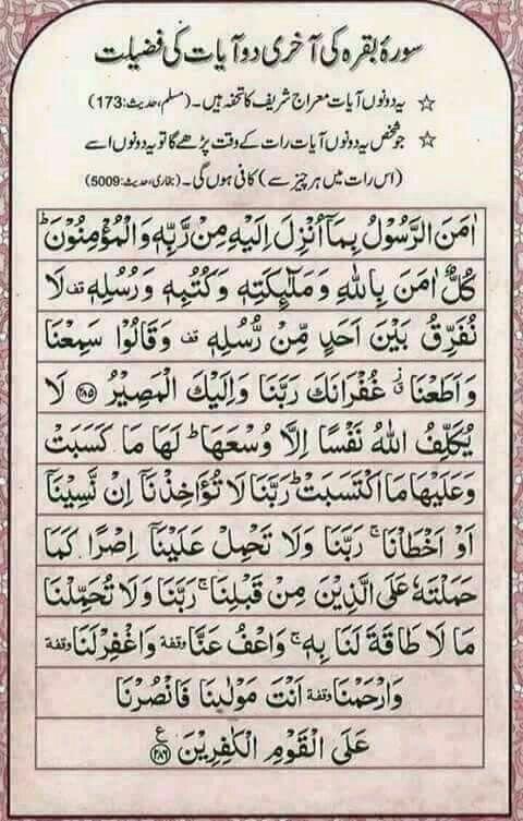 Al baqra ki last 2 ayat ki fazeelat