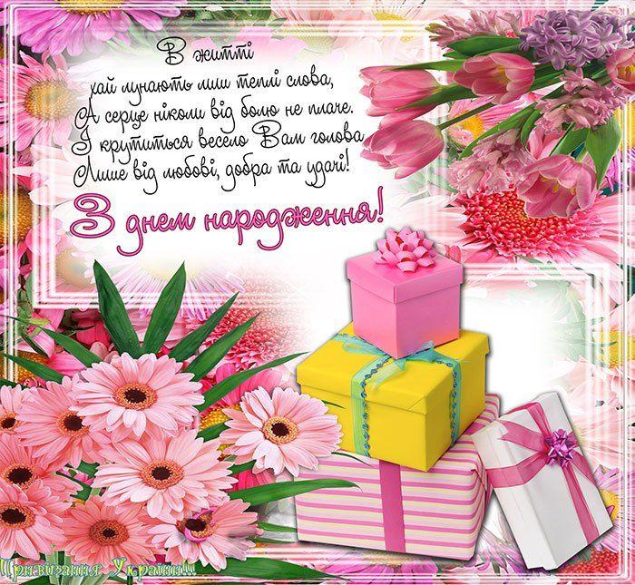 Времена, анимационная открытка с днем рождения на украинском языке