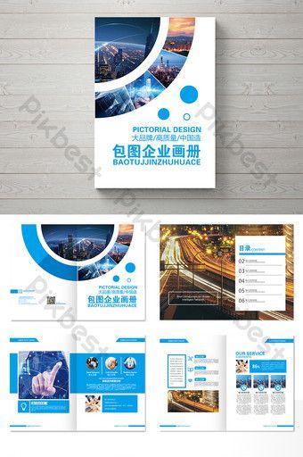 real estate financial technology Brochure design#pikbest#templates
