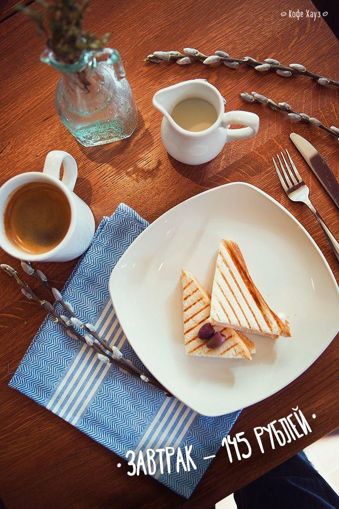 Быстрый, легкий завтрак по выгодной цене – 145 рублей!  Оказывается, в кофейне можно очень экономно и попить, и поесть. Что входит в предложение? Читайте ниже!  Напиток: Чайник чая (зеленого/черного/фруктового) или кофе (Эспрессо, Эспрессо Американо), а также молоко или сливки на выбор.  Блюдо на выбор: • тост с сыром и ветчиной,  • круассан с вареньем,  • эклер ванильный или  • малиновый,  • кекс лимонный или ванильно-шоколадный,  • два блинчика со сгущенкой или вареньем. #завтрак