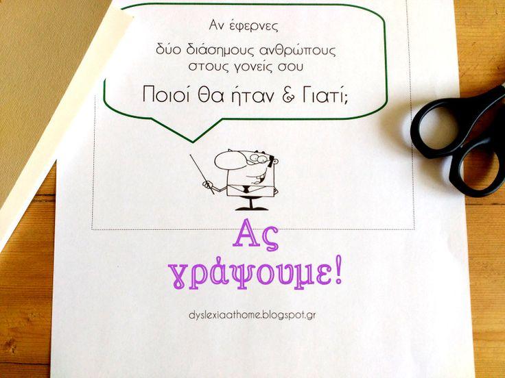 Dyslexia at home: Βιβλιοθήκη δωρεάν υλικού Δυσλεξίας!