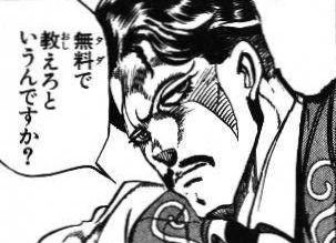 無料で教えろというんですか? #レス画像 #comics #manga #ジョジョの奇妙な冒険