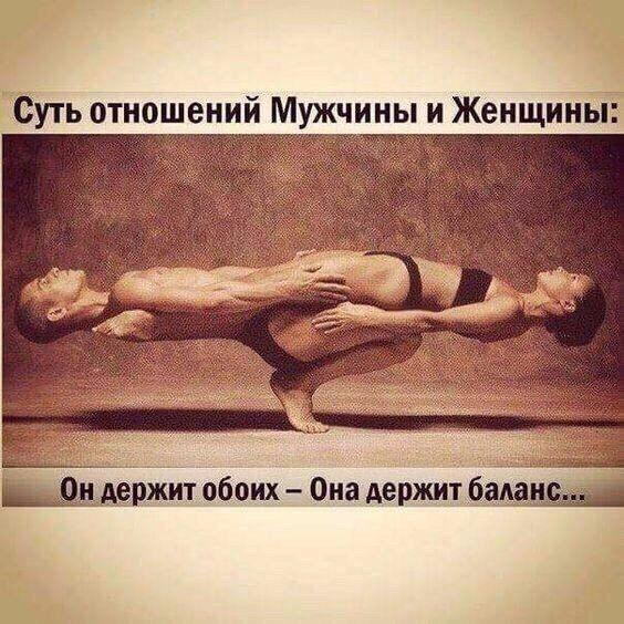 Суть отношений Мужчины и Женщины: Он держит обоих, Она держит баланс ...