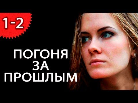 Погоня за прошлым 1 2 серия (2016) Русский детектив Криминал Новинка - YouTube
