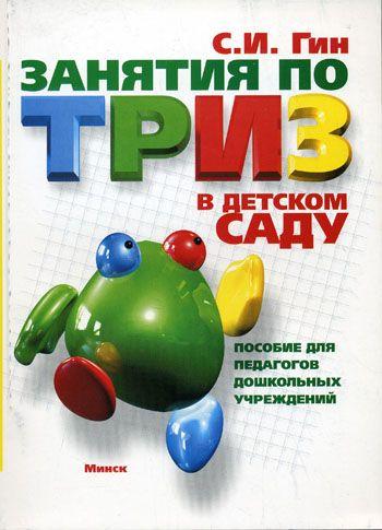 Аудиокнига триз скачать бесплатно и без смс ZIP архив на edsh.ru.com