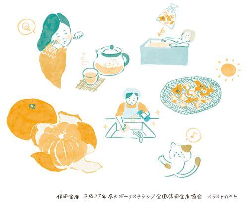 【work】信用金庫 平成27年 冬のボーナスチラシ/ 全国信用金庫協会 イラストカット