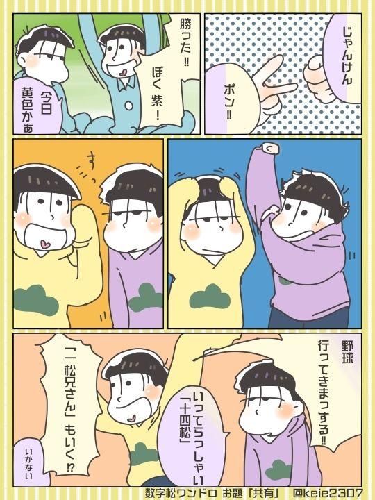 松さんマンガまとめ④ [4]