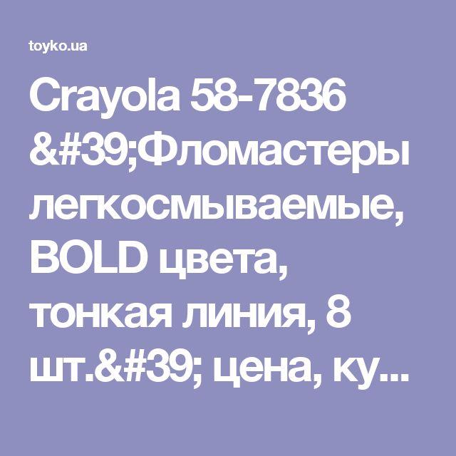 Crayola 58-7836 'Фломастеры легкосмываемые, BOLD цвета, тонкая линия, 8 шт.' цена, купить в Киеве, Одессе, Харькове, Днепропетровске, Запорожье, Львове.