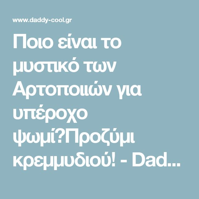 Ποιο είναι το μυστικό των Αρτοποιιών για υπέροχο ψωμί?Προζύμι κρεμμυδιού! - Daddy-Cool.gr