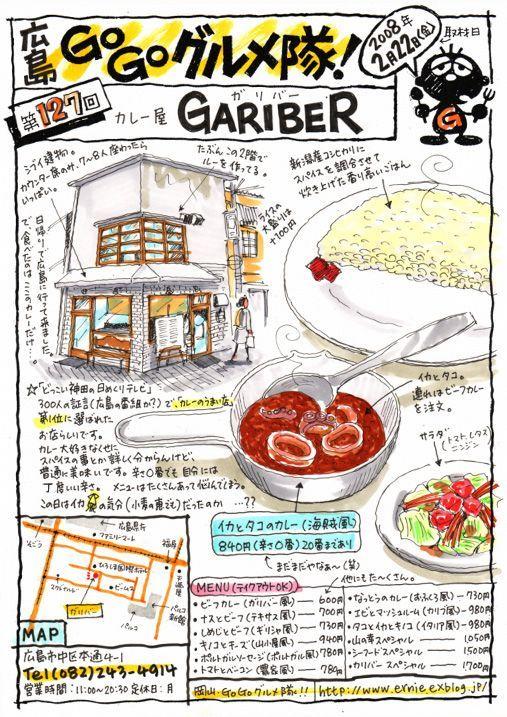 Japanese food illustration from Okayama Go Go Gourmet Corps (ernie.exblog.jp/)   広島   Pinterest   岡山、グルメ、食べ物