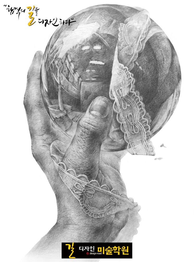 소묘(드로잉)-이화여대 실기유형/손,리본,투명유리구/이대입시실기소묘-강남미술학원[길미술학원]