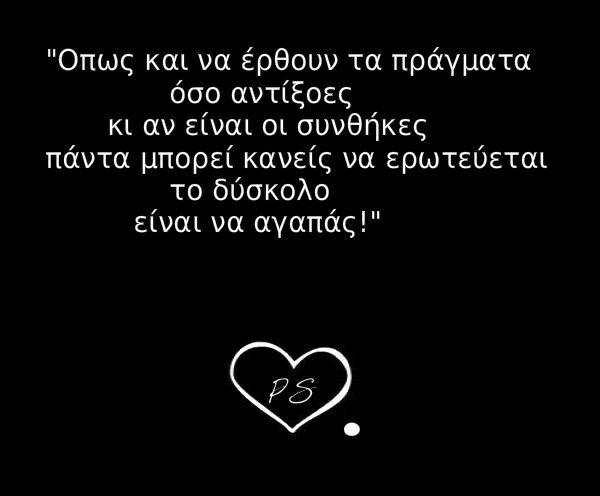 Πολυ λιγοι ομως ξερουν πραγματικα ν'αγαπουν!!!!!!💙