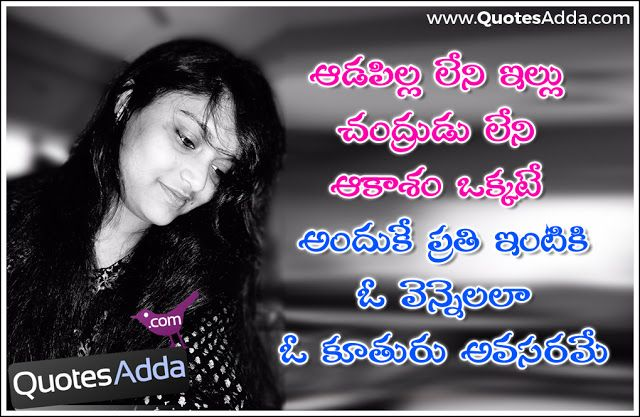 Telugu Beautiful Quotations About Girls With Images 2754 Quotesadda Com Inspiring Quotes All Festivals G Beautiful Quotes Quotations Inspirational Quotes