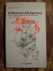 (Θεσσαλονίκη) ΠΕΡΙΟΔΙΚΑ - ΒΙΒΛΙΑ - ΧΑΡΤΙΚΑ • Εφηβικά βιβλία: Χαρίζω τα παρακάτω εφηβικά βιβλία, σε άριστη κατάσταση: 1. 2. 3. 4. 5. 6. 7.…