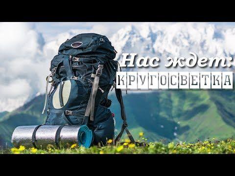 #1 The Passenger of Freedom - Начало!