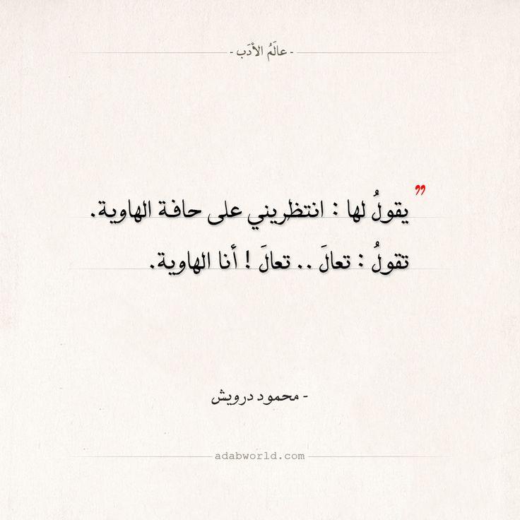 شعر محمود درويش انتظريني على حافة الهاوية عالم الأدب Calligraphy