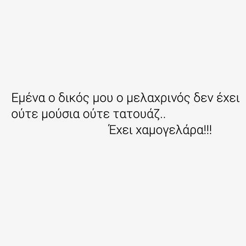 Χαμογελαρα #greek_quotes #quotes #edita