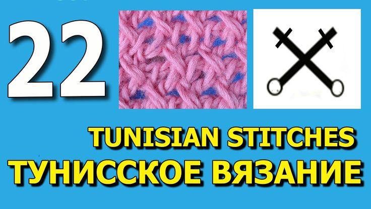 Тунисское вязание   22