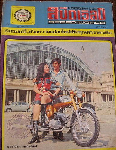 Speed World Magazine 1971