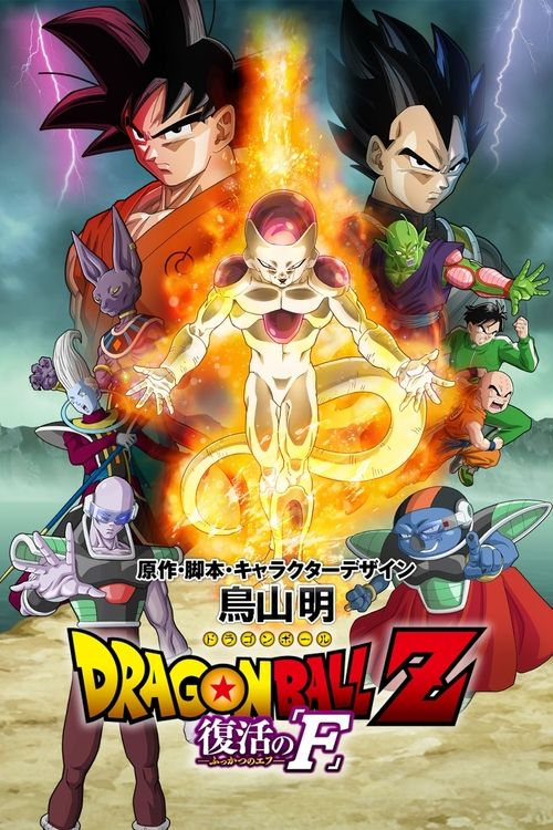 Dragon Ball Z movie Remnants of Frieza's army, Sorbet and Tagoma, arrive on the peaceful planet Earth. Their goal is to revive Frieza with the dragon balls. Their dastardly wish is granted, the F that plans its revenge against the Saiyans is revived!