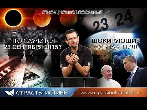 23 сентября — точка схождения. - Джим Стэйли, Служение «Страсть к Истине» - YouTube