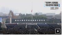 慰安婦問題について、いろんな報道: 【南京で国家追悼式典】ユネスコ世界記憶遺産への登録は 「世界の人々への警鐘」、「石碑」は公開せず。南...