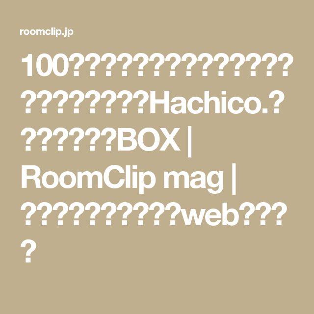 100均アイテム活用であの人気家具を作っちゃおう!Hachico.さんのおもちゃBOX | RoomClip mag | 暮らしとインテリアのwebマガジン