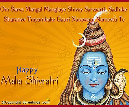 Send this divine Maha Shivaratri card to all your friends and family
