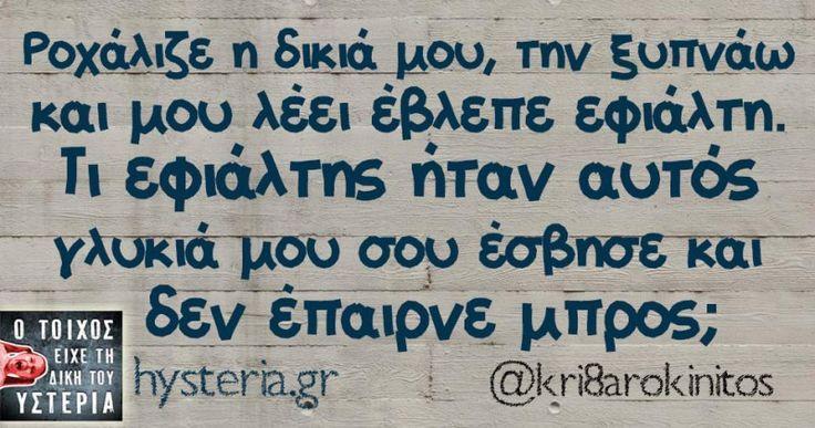 Ροχάλιζε η δικιά μου - Ο τοίχος είχε τη δική του υστερία –  #kri8arokinitos