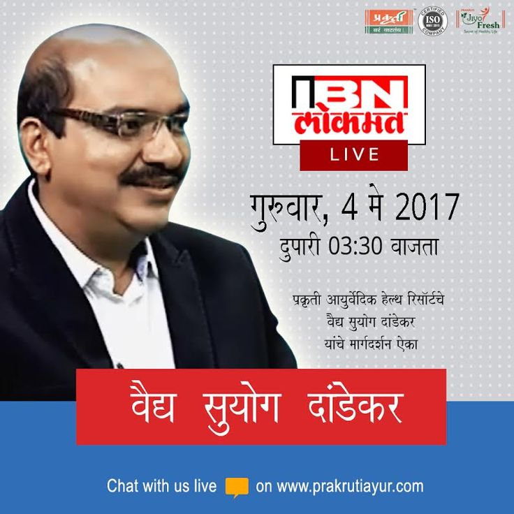 Watch Dr.Suyog Dandekar Live on IBN Lokmat , Thursday, May 04, 2017 at 3:30 PM. Discussing  on different health issue, ayurvedic treatment, panchakarma treatment and more. So do not forget to watch #HealthProgram.
