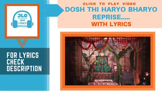 Dosh Thi Haryo Bharyo Reprise Lyrics Jain Stavan Lyrics Me