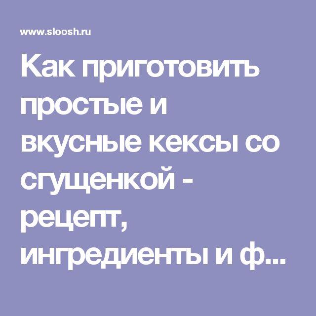 Как приготовить простые и вкусные кексы со сгущенкой - рецепт, ингредиенты и фотографии