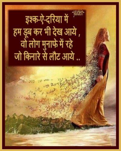 Mohobaat karli .ji bharlo par bade gajab ki baat hai usme bhi dhokha hai.