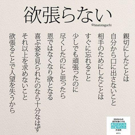 親切にしたことは 自分から口に出さないこと . 相手のためにしたことは すぐに忘れること. . . . #欲張らない#親切#忘れる#恩 #カップル#欲張る#自己啓発 #日本語#詩#ポエム#恋愛