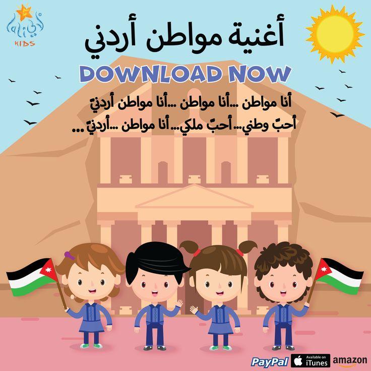 Jordanian Citizen L مواطن أردني Kids Character Songs