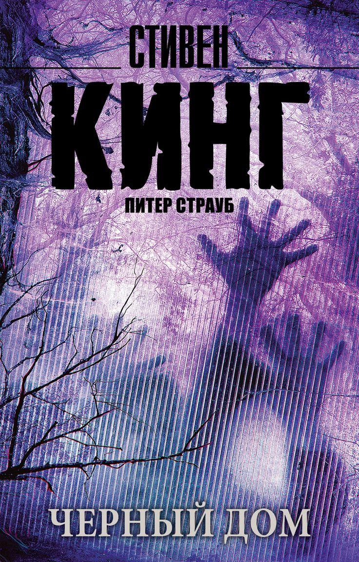 обложка Черный дом от интернет-магазина Книгамир
