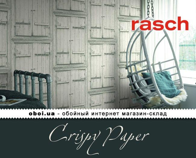 Быть в тренде - легко! Модные немецкие обои для стен Crispy Paper Racsh - это нечто новое в мире обоев, реалистично передающее некоторые элементы нашего окружения, например, металлические шкафчики с замками. Предельная натуральность и специфика рисунков несомненно внесет уникальный штрих в Ваш интерьер.