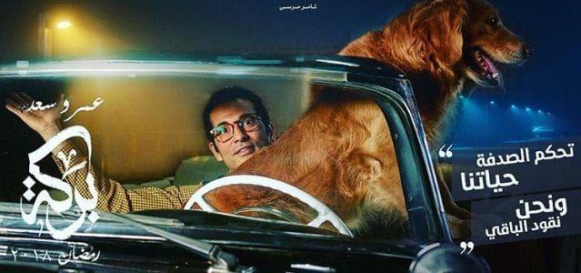 مواعيد عرض مسلسل بركة رمضان 2018 والقنوات الناقلة له