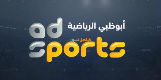 تردد قناة ابوظبي الرياضية الجديد Hd على النايل سات والعرب سات Tech Company Logos Company Logo Amazon Logo