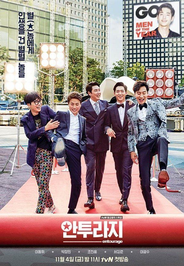 'Entourage' drops teaser and first poster for Seo Kang Jun, Lee Kwang Soo, and more | allkpop