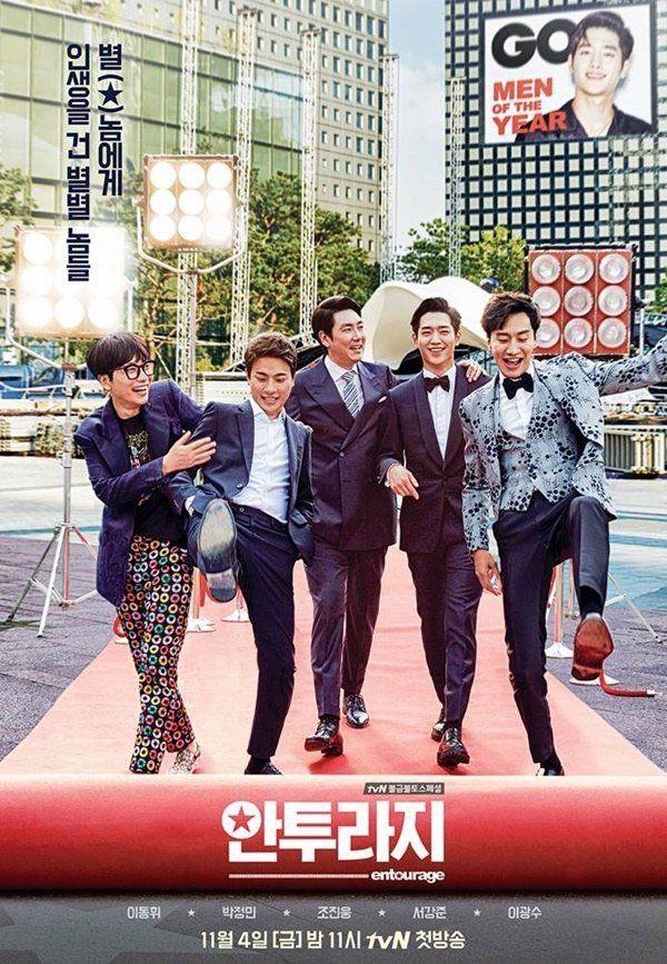 'Entourage' drops teaser and first poster for Seo Kang Jun, Lee Kwang Soo, and more   allkpop