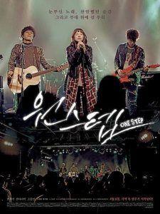 One Step adalah film Korea terbaru 2017 yang di sutradarai oleh Juhn Jai-Hong dan dibintangi oleh Sandara Park, Han Jae-Suk, Cho Dong-In, dan Hong Ah-Reum.