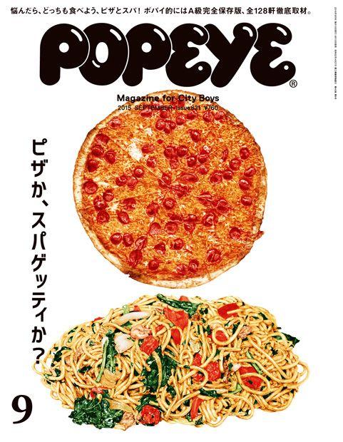 2015 September CONTENTS 特集 ピザか、スパゲッティか? 026 ピザはスライス、スパゲッティは横綱。 030 マルゲリータが食べたいならば……。 032 ...                                                                                                                                                     もっと見る